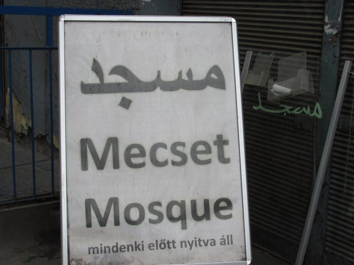 Entrance to the Dar Al Salam mosque in Budapest's 11th District, along Bartók Béla út.