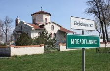 The Greek village of Beloiannisz, in Hungary's Fejér county. The community was established in 1950 by Greek communists and was named after the late Greek communist resistance fighter Nikos Beloyannis.